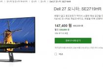 [DELL KOREA] Dell 27 / Dell 24 (107,900원) (무료)